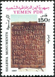Stamp: Inscripted bronze plaque from Shabwa (Yemen, People's Democratic Republic) (Shabwa Monuments) Mi:YE-SO 421 Coffee Origin, Arab Celebrities, Old Stamps, African Animals, Stamp Collecting, Bronze, Monuments, Journaling, British