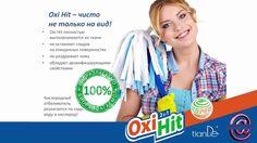 Кислородный отбеливатель пятновыводитель Oxi Hit (Окси Хит)   tianDe