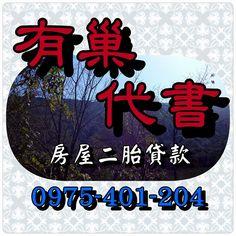 桃園二胎\0975-401-204 有巢代書\楊梅房屋二胎--【房市情報、租屋、賣屋、買屋-討論區-www.baibai.com.tw 】