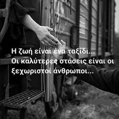 Wise Man Quotes, Soul Quotes, Men Quotes, Happy Quotes, Life Quotes, My Philosophy, Greek Words, Greek Quotes, Some Words