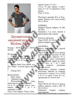 пуловер спицами. Обсуждение на LiveInternet - Российский Сервис Онлайн-Дневников