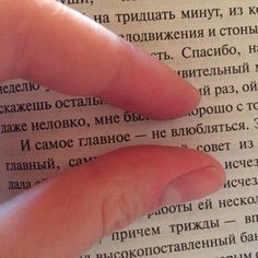 My Mind Quotes, Mood Quotes, Hipster Drawings, Russian Quotes, Truth Of Life, Some Words, Texts, Motivational Quotes, Poems