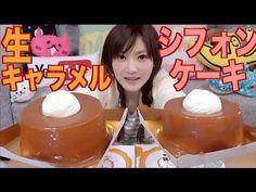 Kinoshita Yuka [OoGui Eater] 2 Chiffon Cakes Covered in Caramel - YouTube