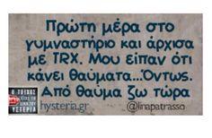 αστεία#γυμναστήριο#καλομελέτα κ έρχεται Funny Greek Quotes, Funny Quotes, Story Of My Life, True Words, Funny Moments, Minions, Jokes, Lol, Wallpapers