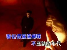 [MV] 新鸳鸯蝴蝶梦 - 黄安 (HQ) All About Time, Videos, Classic, Music, Youtube, Movie Posters, Musik, Popcorn Posters, Film Posters