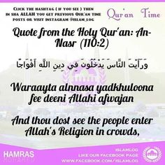 #qurantimebyislamlog Quote from the Holy Qur'an: An-Nasr (110:2) ﻭﺭﺃﻳﺖ اﻟﻨﺎﺱ ﻳﺪﺧﻠﻮﻥ ﻓﻲ ﺩﻳﻦ اﻟﻠﻪ ﺃﻓﻮاﺟﺎ Waraayta alnnasa yadkhuloona fee deeni Allahi afwajan And thou dost see the people enter Allah's Religion in crowds - http://on.fb.me/1FcEBVz - - http://on.fb.me/1FcEBVz -