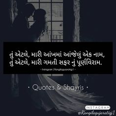 My Love Poems, Love Quotes For Her, Gujarati Quotes, Dil Se, Dear Diary, Poet, Life Lessons, Don't Forget, Qoutes