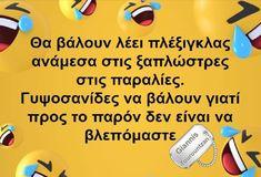 Funny Greek Quotes, Out Loud, Funny Jokes, Wisdom, Humor, Husky Jokes, Jokes, Hilarious Jokes, Funny Humor