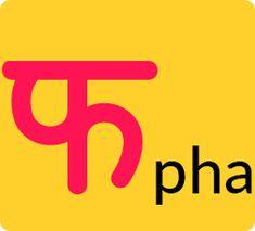 Hindi Worksheets, Preschool Worksheets, Hindi Alphabet, Learn Hindi, Activities For Kids, Ebooks, Parenting, English, Lettering