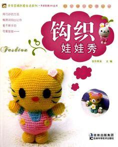 JAPANESE CROCHET PATTERNCrocheted Doll ShowJapanese Craft