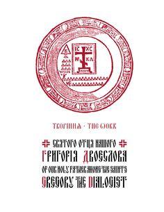 Божественна Літургія Ранішосвячених Дарів Св. Григорія Двоєслова • The Divine Liturgy of the Presanctified Gifts of our Holy Father among the Saints, Gregory the Dialogist
