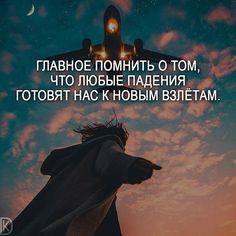 #цитаты #мотивация #мысливслух #правдажизни #философия #мысли #мыслидня #мысливеликих #саморазвитие #мудростьдня #умныемысли #мотивацияуспеха #совет #deng1vkarmane