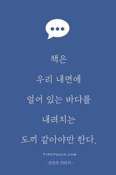 타이포터치 - 당신이 만드는 명언, 아포리즘 | 명언/대사/가사 Wise Quotes, Famous Quotes, Korean Quotes, Literature Quotes, Life Words, Korean Language, Creative Teaching, Self Esteem, Cool Words