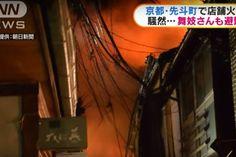 Incêndio em restaurante se alastra na famosa área turística de Quioto O fogo que começou na cozinha de um típico restaurante da culinária de Quioto se alastrou pela vizinhança, causando grande destruição.