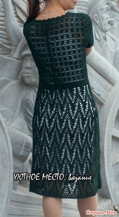 Очень интересное платье от китайской мастерицы выполнено в смешанной технике. Верх связан филейным кружевом а юбка узором елочка http://vk.com/