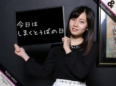 ちあちあ(美人記念日2016年9月18日)