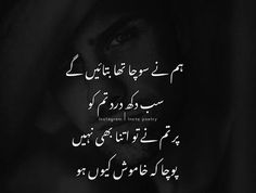 Jokes Quotes, Urdu Quotes, Poetry Quotes, Wisdom Quotes, Quotations, Funny Quotes, Life Quotes, Qoutes, Best Urdu Poetry Images