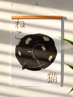 Nadia de Donno / Risography A3: 30 CHF cat - illustration - flat gold - black - japanese Chf, Catio, Kids Rugs, Japanese, Graphic Design, Flat, Illustration, Gold, Shopping