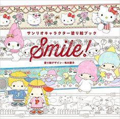 サンリオキャラクター塗り絵ブック Smile! : 株式会社サンリオ, 布川 愛子 : 本 : アマゾン