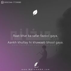 Shyari Quotes, Sufi Quotes, Photo Quotes, Poetry Quotes, Words Quotes, Allah Quotes, Urdu Poetry, Qoutes, Love Hurts Quotes
