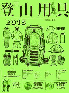 登山用具2015 基礎知識と選び方&最新カタログ (別冊 山と溪谷) | |本 | 通販 | Amazon