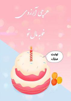 کارت پستال هر چی آرزوی خوبه مال تو، تولدت مبارک - تولدت مبارک - هوتن خیاط