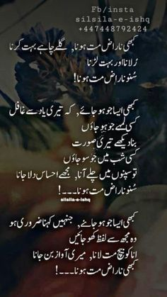 # Esha Rahat Poetry Quotes In Urdu, Best Urdu Poetry Images, Love Poetry Urdu, Quotations, Urdu Quotes, Islamic Quotes, Qoutes, Nice Poetry, Poetry For Kids