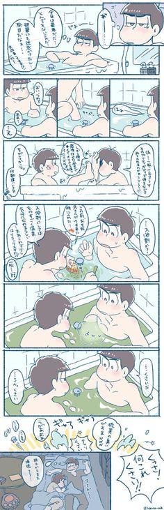 【漫画】『一日のおわりはきみがいるのでたのしい』(色松)