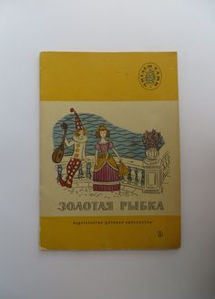 """Soviet children's book """"The gold fish"""". Vintage russian book. USSR 1980s"""