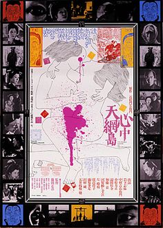 Double Suicide (1969), dir. by Masahiro Shinoda, based on the 1721 play The Love Suicides at Amijima (poster by Kiyoshi AWAZU)