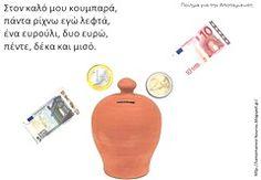 απ1 Piggy Bank Craft, Blog, Crafts, Money, School, Fall, Winter, Autumn, Winter Time