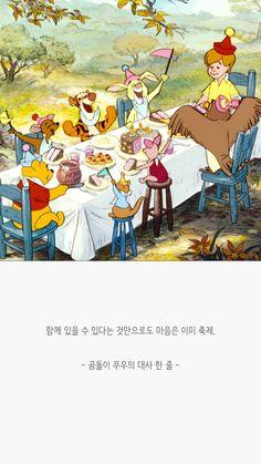 세상을 즐겁게 피키캐스트 Famous Quotes, Best Quotes, Life Quotes, Korean Text, Korean Quotes, Reading Practice, Korean Language, Disney Quotes, Aesthetic Pictures