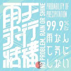 No.0372 雨天決行で結構 #typography #design #graphic #logo #タイポグラフィ #タイポ #デザイン #グラフィック #ロゴ #PPPハウス