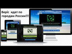 Bepic - Идет по городам РОССИИ!!!