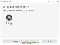 Secret Disk 3.00  Secret Disk--起動時の画面--オールフリーソフト