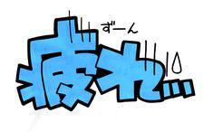 文字にちょい足し装飾文字! | ドラッグストアてんとうむし Typography Logo, Typography Design, Branding Design, Lettering, Logos, Pop Design, Text Design, Happy Logo, What Is Design
