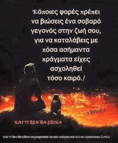 Ασήμαντα My Life Quotes, Greek Quotes, Life Is Good, Texts, Meant To Be, Prayers, How Are You Feeling, Jokes, Wisdom