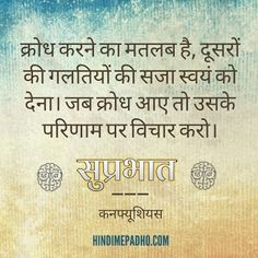 Morning Special Suvichar, suprabhat, हिन्दी सुविचार