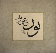 Light Upon Light Nurun 'Ala Nur, Quran 24:35, 2008, Jali Thuluth script in black soot ink and crushed gold on Indian ahar paper.