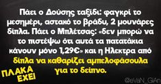 Greek Quotes, True Words, Funny Photos, Logos, Greeks, Funny Things, Law, Fanny Pics, Funny Stuff