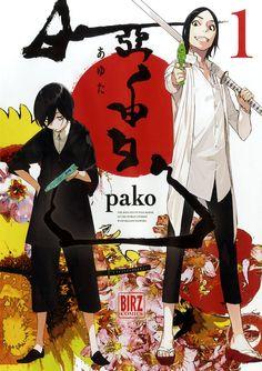 Amazon.co.jp: 亞由多 (1) (バーズコミックス): pako: 本