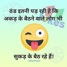 Friendship Quotes In Hindi, Funny Quotes In Hindi, Jokes In Hindi, Jokes Quotes, Memes, Latest Funny Jokes, Funny Jokes For Adults, Very Funny Jokes, Funny Winter Quotes