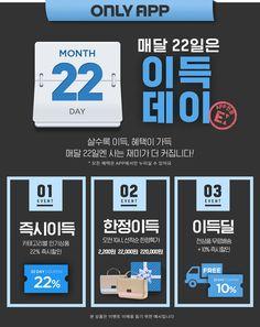 매달 22일은 이득데이 살수록 이득 혜택이 가득 매달 11일엔 사는 재미가 더 커집니다! Web Design, Mall Design, Event Design, Pop Up Banner, Web Banner, Web Layout, Layout Design, Banner Online, Event Banner