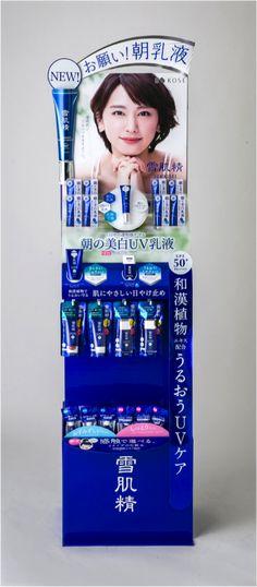 16春期 雪肌精UV床置き販売台
