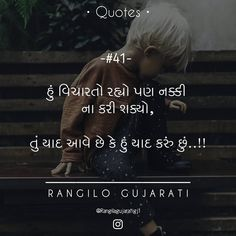 Best Quotes, Love Quotes, Love Shayri, Quotations, Qoutes, Gujarati Quotes, Out Of My Mind, Knowledge Quotes, Zindagi Quotes