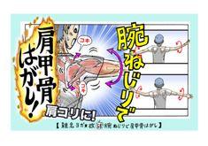 【カンタン】腕をねじって「肩甲骨はがし」肩こり緩和、予防に! - いまトピ Study Hard, Tai Chi, Nice Body, Body Care, Anatomy, Health Fitness, Comics, Stretching, Warehouse