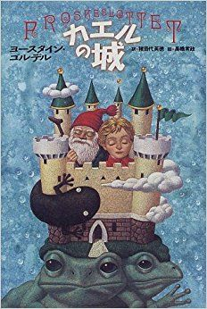 Kaeru No Shiro: 9784140803998: Amazon.com: Books