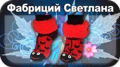 ☆Носочки - божья коровка, вязание крючком, ladybug socks, crochet.