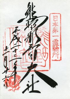 和歌山 熊野那智大社