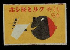 Old Matchbox Label Japan to create